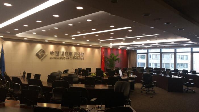 中国国电集团公司大会议室音视频工程